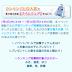 【バトガ】6月29日15:00から新規イベントおよびガチャ入れ替え実施!!