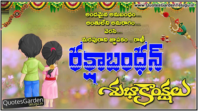 2016 rakhi purnima greetings quotes in telugu