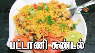 Pattani Sundal chat | Samayal kurippu in Tamil