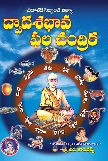 ద్వాదశ భావ ఫలచంద్రిక | Dwadasa Bhava Phala Chandrika | GRANTHANIDHI | MOHANPUBLICATIONS | bhaktipustakalu