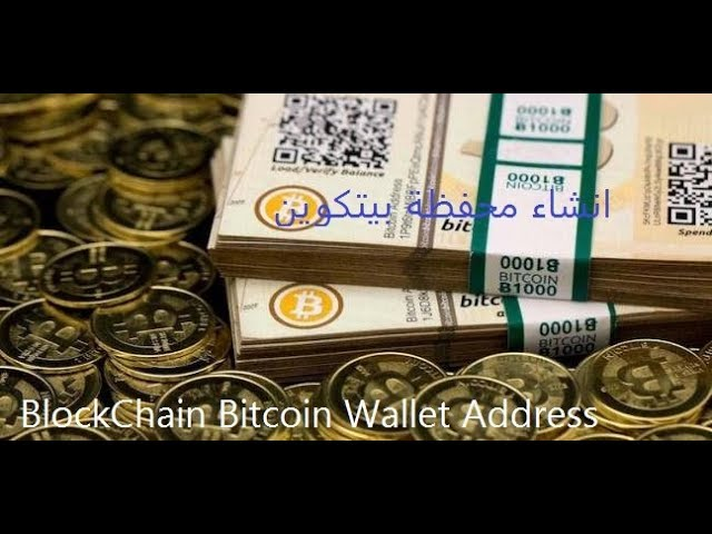BlockChain Bitcoin Wallet Address
