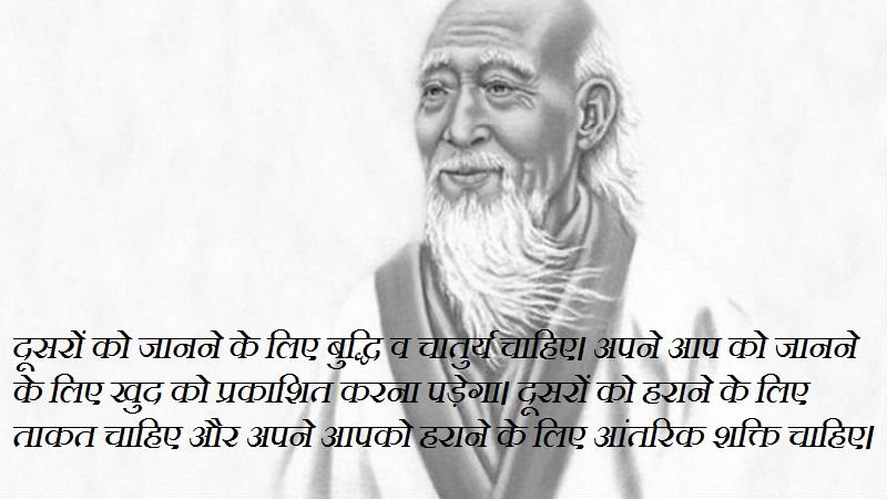 lao tzu quotes Image In Hindi