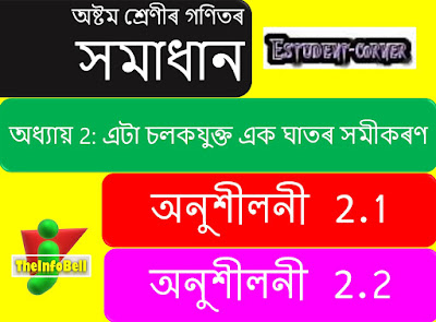 Class: 8, Lesson: 2, এটা চলকযুক্ত এক ঘাতৰ সমীকৰণ , Assam, New Syllabus