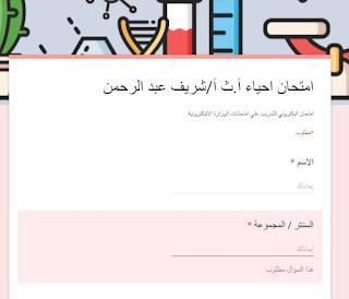 امتحانات احياء اولى ثانوى النظام الجديد