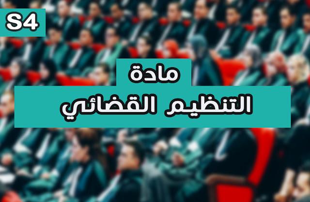 تلخيص محاضرات مادة  التنظيم القضائي S4