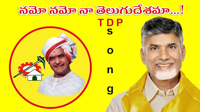 Namo Namo Naa Telugu Desama Song with Lyrics - TDP Special Song