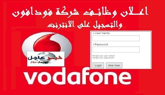 تعلن شركة فودافون مصر عن حاجتها لشغل وظائف للجنسين لمختلف التخصصات - والتقديم على الانترنت