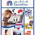 عروض كارفور الإمارات من 23 نوفمبر حتى 2 ديسمبر 2017 الإلكترونيات