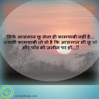whatsapp hindi status image
