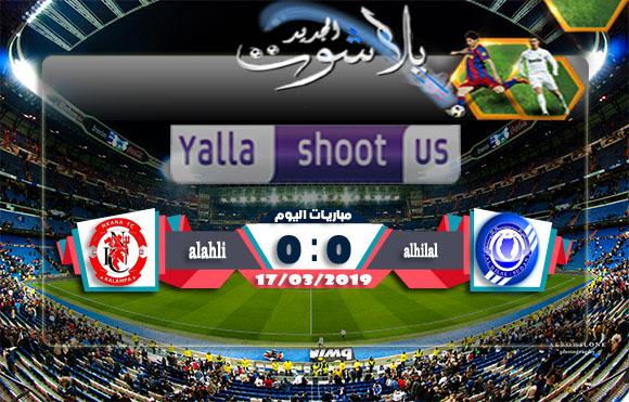 اهداف مباراة الهلال السوداني وناكانا اليوم 17-03-2019 كأس الكونفيدرالية الأفريقية