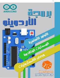 كتاب برمجة الأردوينو