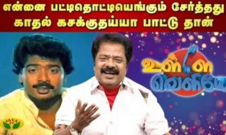 Interview with Pandiarajan | UlleVeliyae 23-02-2020