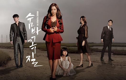 Sinopsis pemain genre Drama Hide and Seek (2018)