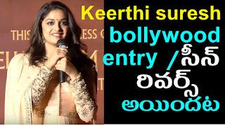 keerthi suresh bollywood entry telugu | కీర్తిసురేష్ సీన్ రివర్స్ అయిందట