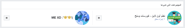 طريقة حذف مجموعة على الفيس بوك أو كيفية أرشفتها