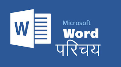 Microsoft Word Introduction in hindi
