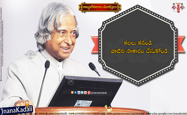 Here is apj abdul kalam quotes on students,apj abdul kalam quotes in hindi,apj abdul kalam quotes on youth,apj abdul kalam quotes on education,apj abdul kalam quotes on dreams,apj abdul kalam quotes pdf,apj abdul kalam biography,apj abdul kalam quotes in tamil,Abdul kalam Inspirational Telugu Quotes, Telugu Abdhul kalam Quotations, Nice inspirational Quotes from Abdul kalam, Best Victory Quotes from Abdul kalam, Sir Abdul kalam Quotes about success, Beautiful Telugu golden words from abdul kalam about success, Best inspiring Telugu quotes from abdul kalam, Best and Nice Telugu Language Great Ispiring Quotes and Wallpapers online, Telugu Abdul Kalam Quotes and Messages, APJ Abdul Kalam Best Sayings about Life Quotes in Telugu, Telugu New and APJ Abdul Kalam Books Quotes in PDF, Great APJ Abdul Kalam Sir Messages for Students in Telugu, Thought for the Day Sayings for Schools in Telugu, APJ Abdul Kalam Inspiring Messages Wallpapers.