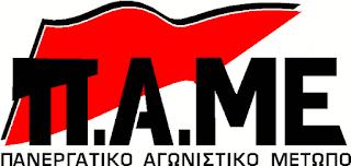 ΠΑΜΕ Πιερίας: Να δώσουμε μαχητική-αγωνιστική απάντηση στα νέα μέτρα πτώχευσης του εργαζόμενου λαού!