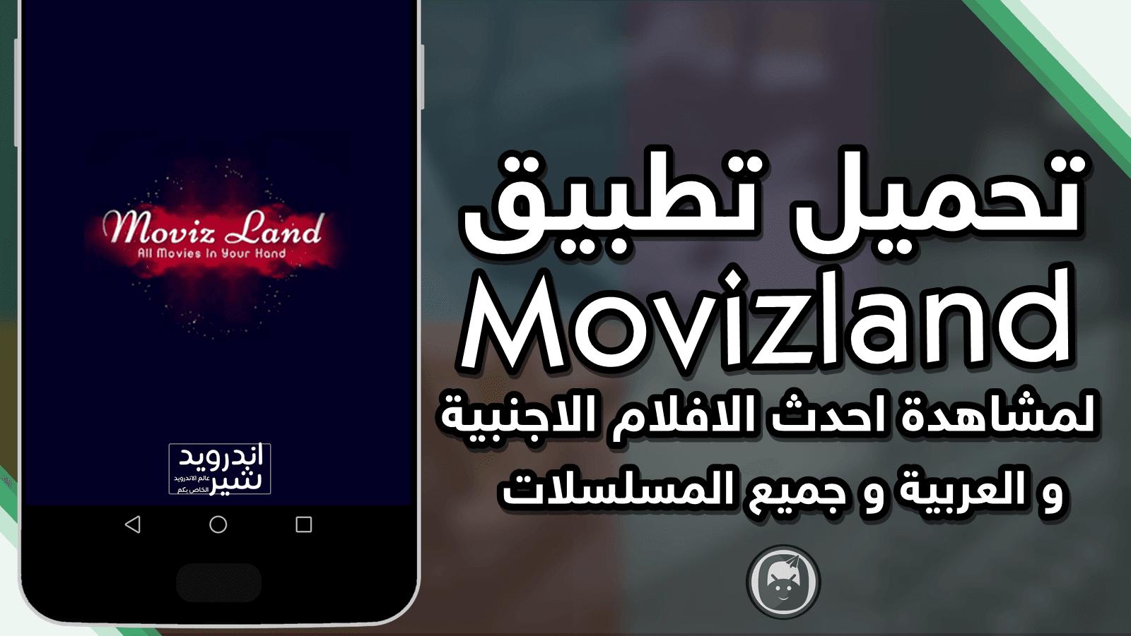 تحميل تطبيق Movizland لمشاهدة احدث الافلام الاجنبية و