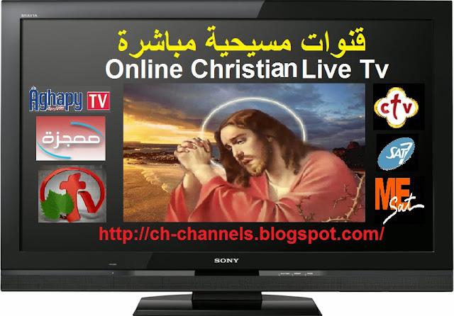 قناة Ctv بث مباشر سى تى فى بث Ctv Live Broadcast قنوات مسيحية بث