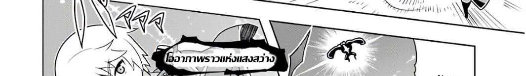 อ่านการ์ตูน Wakamono no Kuro Mahou Hanare ga Shinkoku desu ga, Shuushoku shite Mitara Taiguu Iishi, Shachou mo Tsukaima mo Kawaikute Saikou desu! ตอนที่ 2 หน้าที่ 212