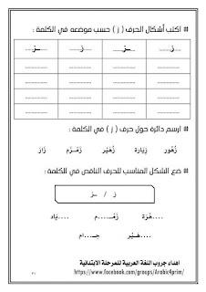 مذكرة لغتى مذكرة اللغة العربية للصف الاول الابتدائى الترم الاول