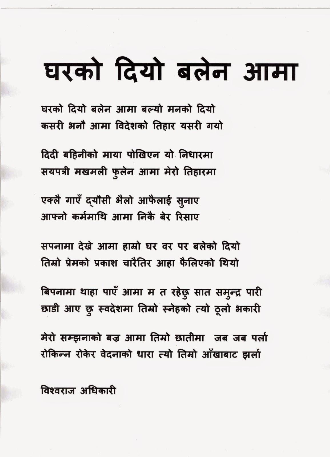 Bishwa Darpan: A Poem About Tihar Festival