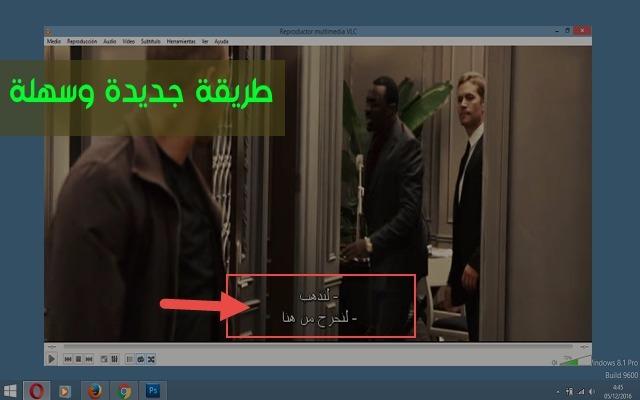 قم بترجمة أي فيلم أو مسلسل في برنامج VLC عبر هذه الخدعة الجديدة و الرائعة