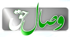 Wesal Al Haq frequency on Hotbird
