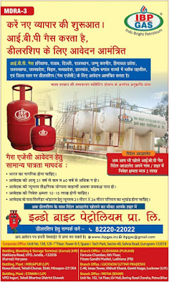 UP IBP Gas Dealership, Open Your Own IBP Gas Agency