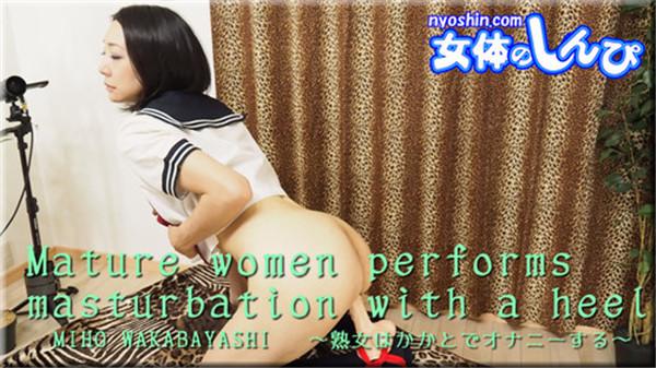 UNCENSORED Nyoshin n1560 女体のしんぴ n1560 若林美保 / 熟女はかかとでオナニーする/ B: 88 W: 60 H: 88, AV uncensored
