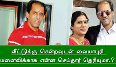 Urukavaikum Manaiviyin Speech | BIGG BOSS Tamil