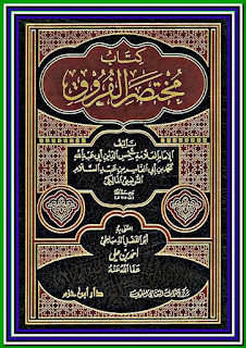 تحميل كتاب مختصر الفروق لابن عبد السلام التونسي المالكي pdf