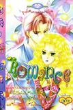 ขายการ์ตูนออนไลน์ Romance เล่ม 8