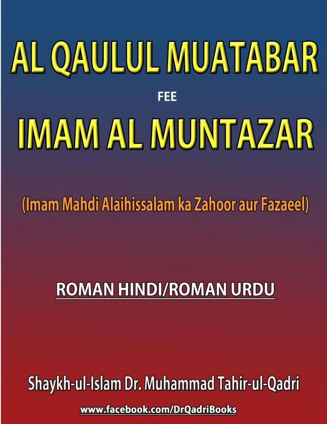 Sayyeduna Imam Muhammad Mahdi Alaihissalam ka Zahoor aur Fazaeel par Ahadaees ki Kitab ROMAN HINDI/ROMAN URDU Book