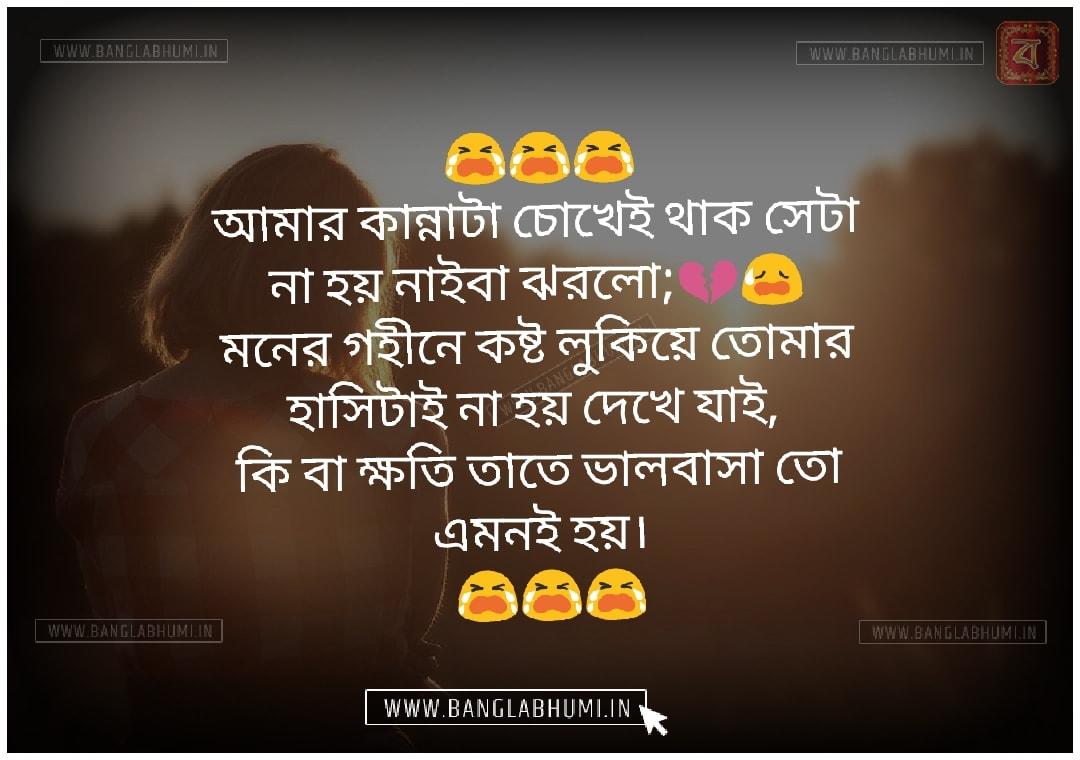 Facebook Bangla Sad Love Status Free share