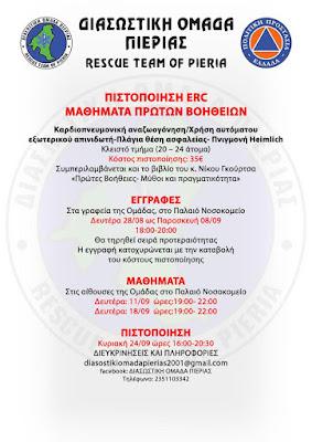 ΔΕΛΤΙΟ ΤΥΠΟΥ ΠΙΣΤΟΠΟΙΗΣΗ ERC ΜΑΘΗΜΑΤΑ ΠΡΩΤΩΝ ΒΟΗΘΕΙΩΝ