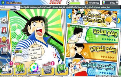 """لعبة-كابتن-تسوباسا-""""الكابتن ماجد""""-تدعم-اللغة-العربية-الان"""