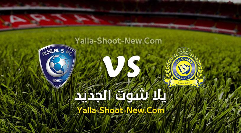 نتيجة مباراة النصر والهلال اليوم الثلاثاء بتاريخ 05-08-2020 في الدوري السعودي