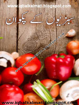 Vegetables recipes urdu book free download free ebooks online vegetables recipes urdu book free download forumfinder Choice Image