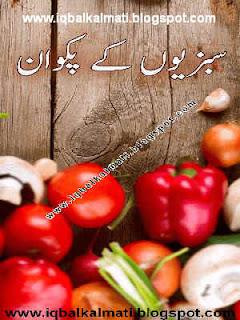 Vegetables Recipes Urdu Book Free Download