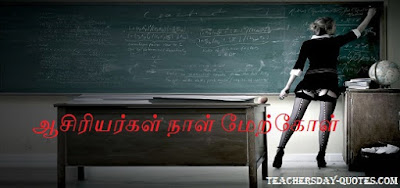 Teachers-day-quotes-in-Tamil
