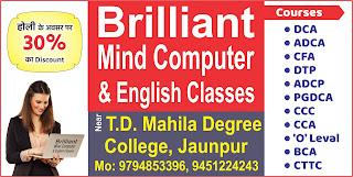 Brilliant Mind Computer & English Classes | पता: टी.डी. महिला डिग्री कालेज के पास, जनपद जौनपुर| संपर्क करें: 9794853396, 9451224243 Advt.