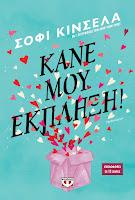 https://www.culture21century.gr/2018/09/kane-moy-ekplhksh-ths-sophie-kinsella-book-review.html