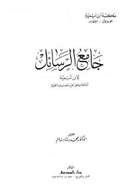 جامع الرسائل لابن تيمية
