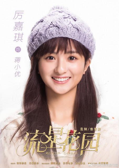 Meteor Garden 2018 character posters Li Jia Qi