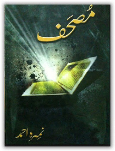 Mushaf by Nimra Ahmed