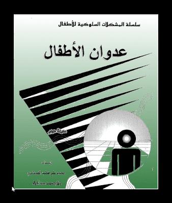 كتاب السلوك العدواني عند الأطفال خالد عز الدين