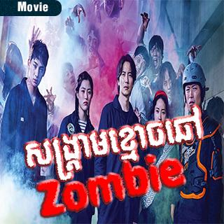 Songkream Kmoachchhao Zombie (Movie)