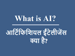 Artificial Intelligence in Hindi - AiBook